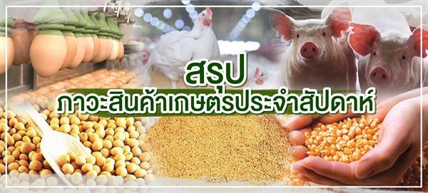สรุปภาวะสินค้าเกษตร ประจำสัปดาห์ วันที่ 27-31 มกราคม 2563