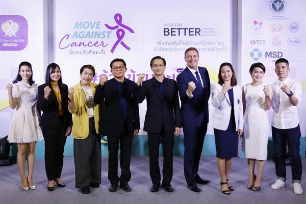 """""""อาร์ต ฟอร์ แคนเซอร์"""" (Art for Cance)r เปิดตัวโครงการ """"ก้าวข้ามมะเร็ง"""" ส่งต่อ """"ยากำลังใจ"""" สู่ผู้ป่วยโรคมะเร็งทั่วประเทศไทย พร้อม """"แบงค์ – นิหน่า – อีฟ"""" ผู้มีประสบการณ์ตรง"""