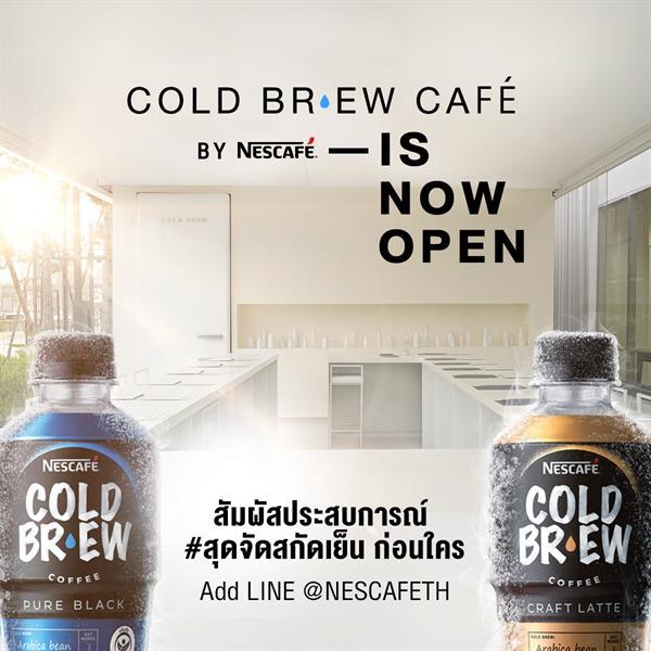 """สุดจัดสกัดเย็น! สุดจัดในสามย่าน! ชวนคอกาแฟเช็คอินที่ """"โคลด์ บริว คาเฟ่ บาย เนสกาแฟ"""" ครั้งแรกกับประสบการณ์ดื่มด่ำกาแฟสกัดเย็นพร้อมดื่ม """"เนสกาแฟ โคลด์ บริว"""""""