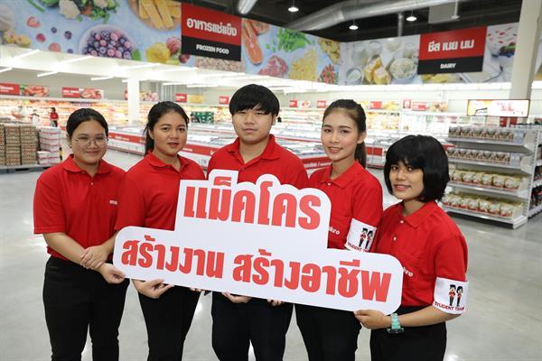 แม็คโคร จับมือสถาบันการศึกษาทั่วไทย พลิกโมเดลฝึกงานใหม่ ติวเข้มนักศึกษาฝึกงานสู่แรงงานคุณภาพ ลดโอกาสตกงาน เห็นเส้นทางอาชีพชัดเจน