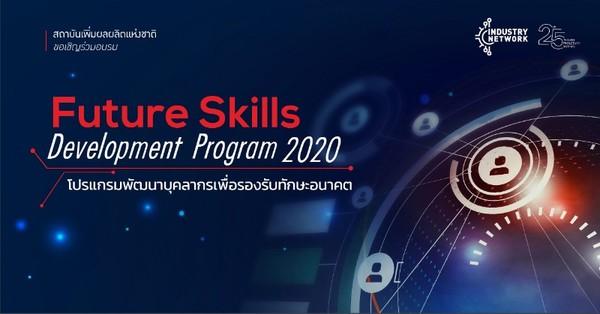 โปรแกรมพัฒนาบุคลากรเพื่อรองรับทักษะอนาคต : Future Skills Development Program 2020