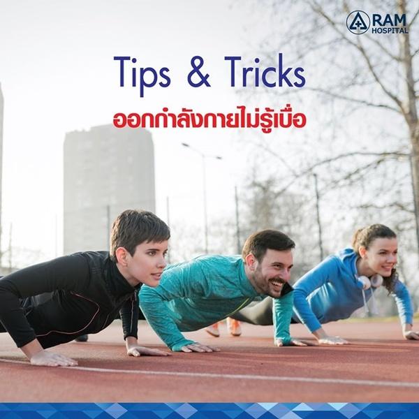 Tips & Tricks ออกกำลังกายไม่รู้เบื่อ