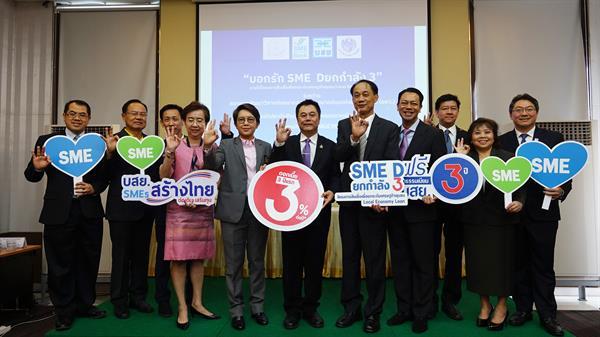 """ธพว. ผนึก บสย. คิกออฟ 'SME D ยกกำลัง 3' เติมทุนดอกเบี้ยถูก ฟรีค่าธรรมเนียมค้ำประกัน 3 ปี ขับเคลื่อนมาตรการ """"ต่อเติม เสริมทุน SMEs สร้างไทย"""" ช่วยผู้ประกอบการลดต้นทุนธุรกิจ"""