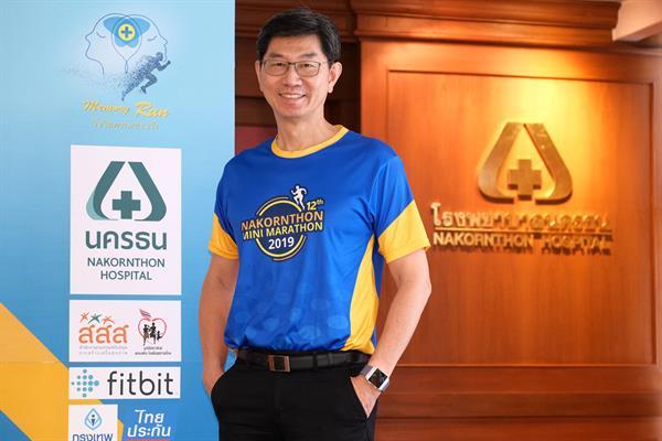 รพ.นครธน มอบเงินจากงานเดิน-วิ่งมหากุศล นครธน มินิมาราธอน ครั้งที่ 12 สมทบทุนช่วยเหลือมูลนิธิและองค์กรการกุศล 17 แห่ง