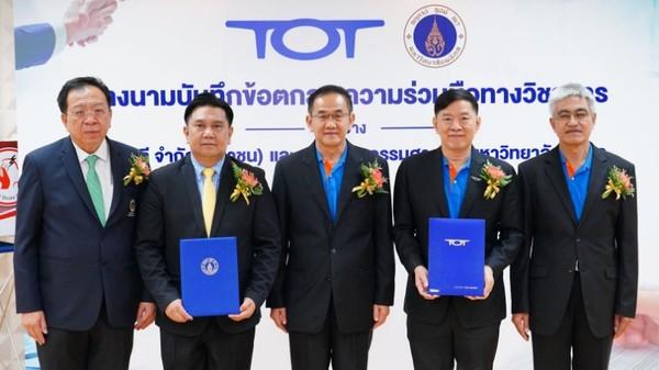 ทีโอที ผนึกกำลัง MOU ม.มหิดล นำเทคโนโลยี 5G สร้างประโยชน์บริการสาธารณสุข ตามยุทธศาสตร์ชาติ 20 ปี ดันเฮลท์แคร์และอุตสาหกรรมเฮลท์เทคของไทย
