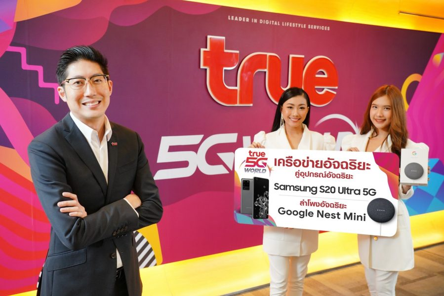 กลุ่มทรู จับคู่อุปกรณ์อัจฉริยะกับเครือข่ายอัจฉริยะ True5G ส่งโปรโมชั่นพิเศษเมื่อซื้อ Samsung S20 Ultra 5G