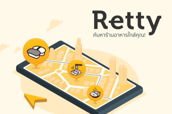 """Retty"" แอปพลิเคชันรีวิวอาหารจากประเทศญี่ปุ่น บุกตลาดไทย ตอบโจทย์ไลฟ์สไตล์คนรุ่นใหม่"