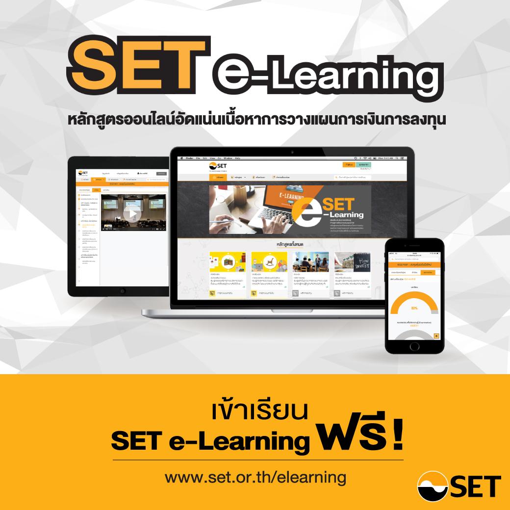 ตลาดหลักทรัพย์ฯ ชวนผู้สนใจเรียนหลักสูตร SET e-Learning หลักสูตรออนไลน์ ฟรี!