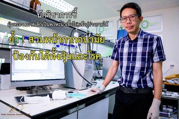 นักวิชาการชี้ ฝุ่น P.M 2.5 เป็นพาหะนำเชื้อไวรัสเข้าสู่ร่างกายได้ แนะประชาชนป้องกันตนเอง สวมหน้ากากป้องกันฝุ่น ป้องกันโรค