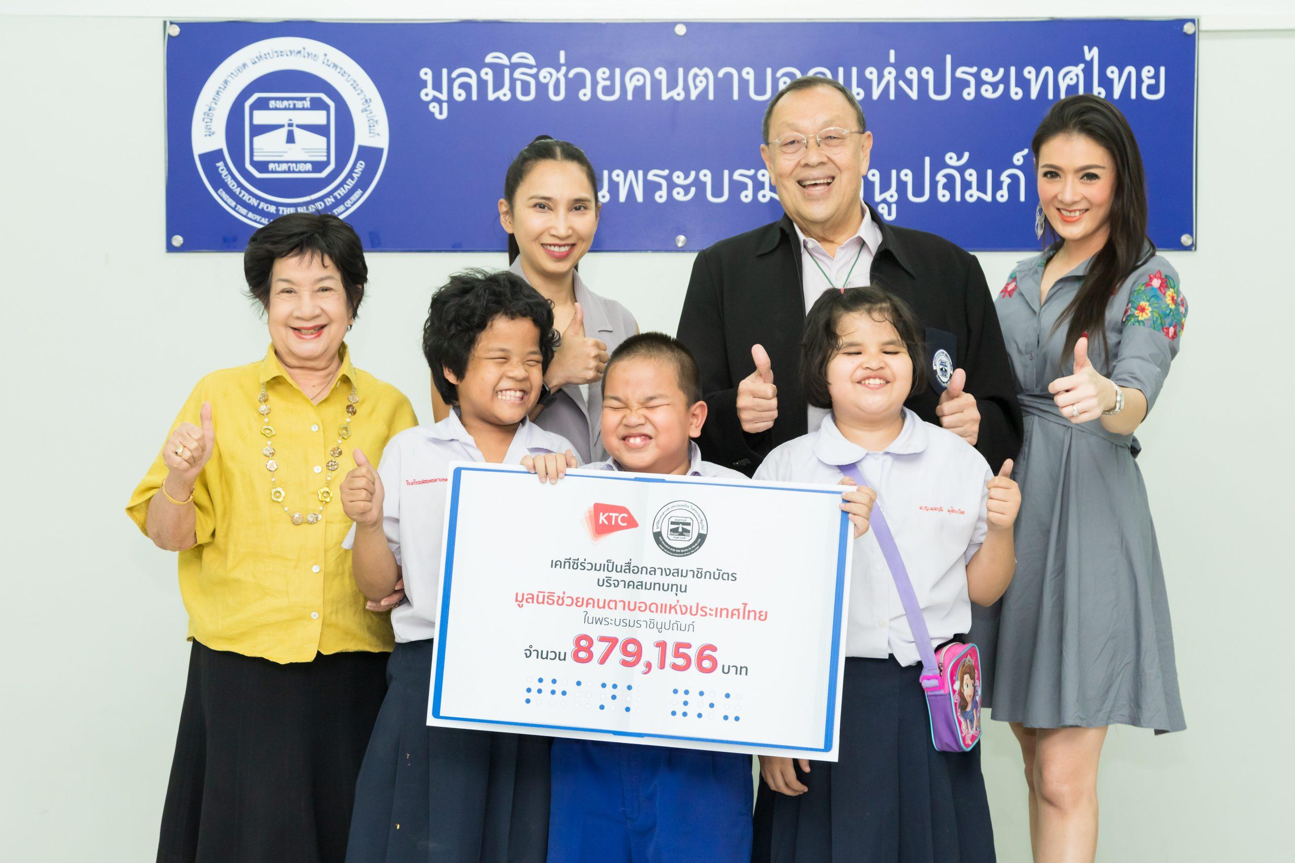 ภาพข่าว: เคทีซีควงแขนสมาชิกส่งมอบเงินช่วยเหลือน้องๆ ผู้พิการทางสายตา