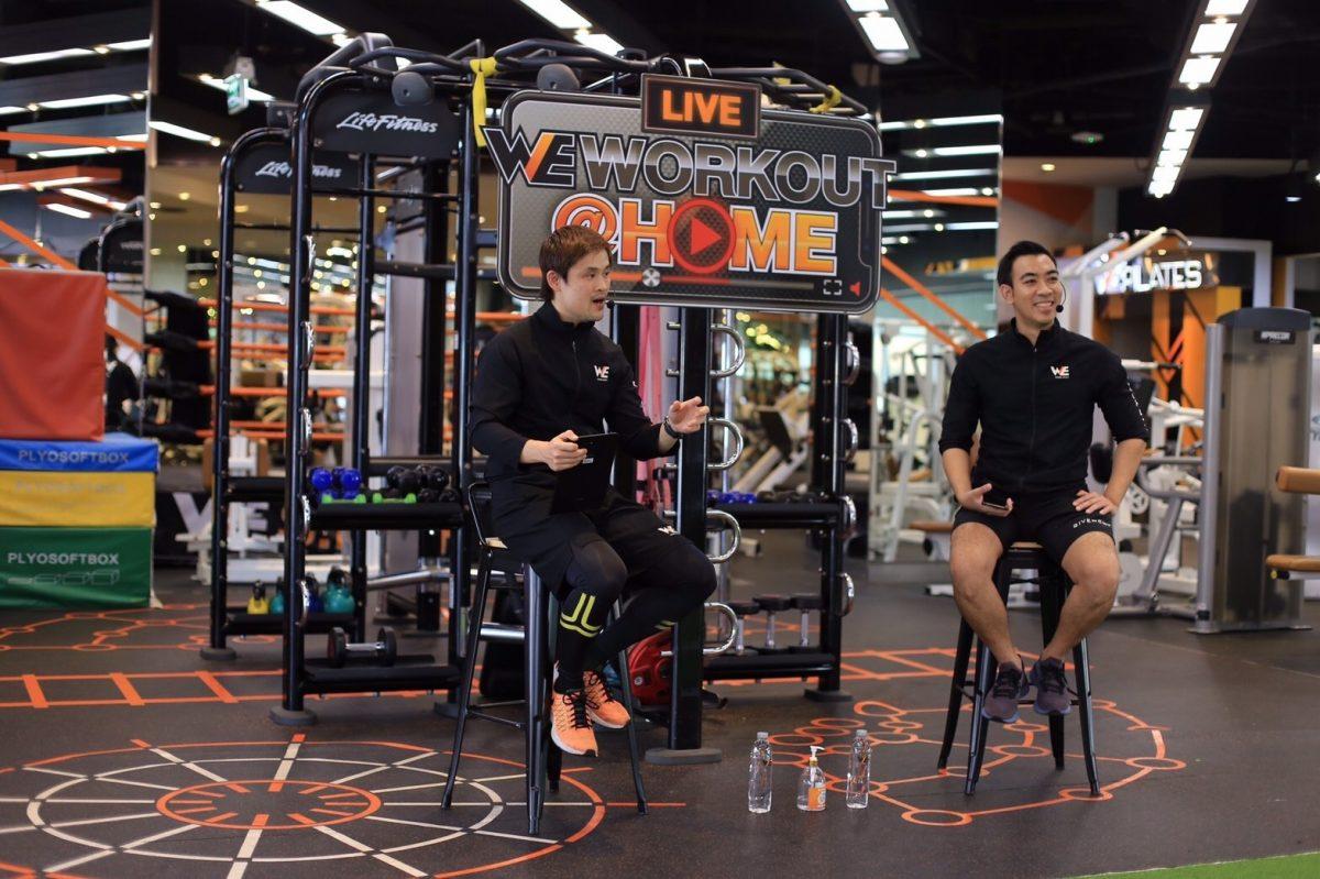 """วี ฟิตเนส โซไซตี้ เปิดคลาสไลฟ์สดสอนออกกำลังกายผ่านเฟสบุ๊ค กับ """"WE Workout@Home - WE Truly Care"""" ออกกำลังกายที่บ้านได้สุขภาพดีเหมือนอยู่ฟิตเนส"""
