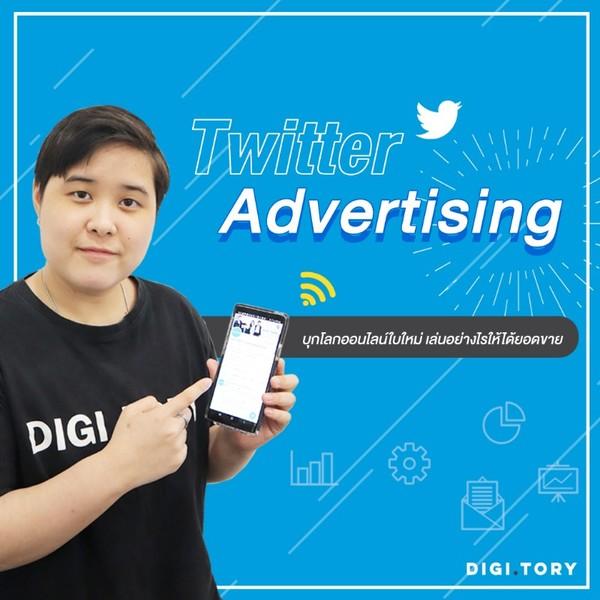 บุกโลก Twitter Advertising ไปกับคอร์สเรียนออนไลน์จาก DIGITORY เล่นสนุกแถมสร้างยอดขายได้