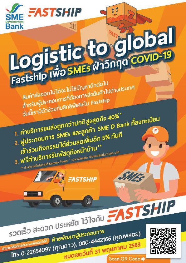 SME D Bank จับมือ Fastship ช่วยผู้ประกอบการ SMEs ส่งออกสินค้าสู่ตลาดโลก