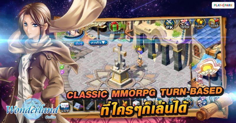 5 จุดเด่น Wonderland Mobile ที่คุณต้องเล่น! ดาวน์โหลดได้แล้ววันนี้ทั้ง iOS และ Android