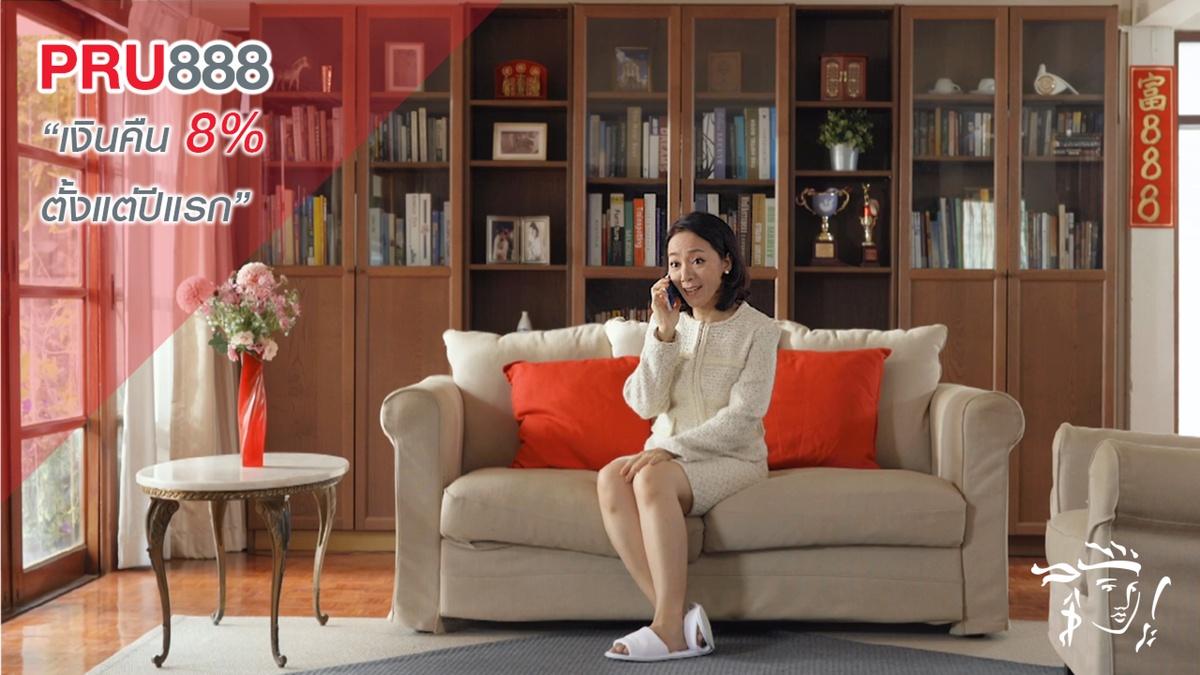 """พรูเด็นเชียล ประเทศไทย เปิดตัวผลิตภัณฑ์ใหม่ """"พรู 888"""" แผนประกันชีวิตที่มอบความอุ่นใจไร้กังวลสำหรับวัยเกษียณ"""