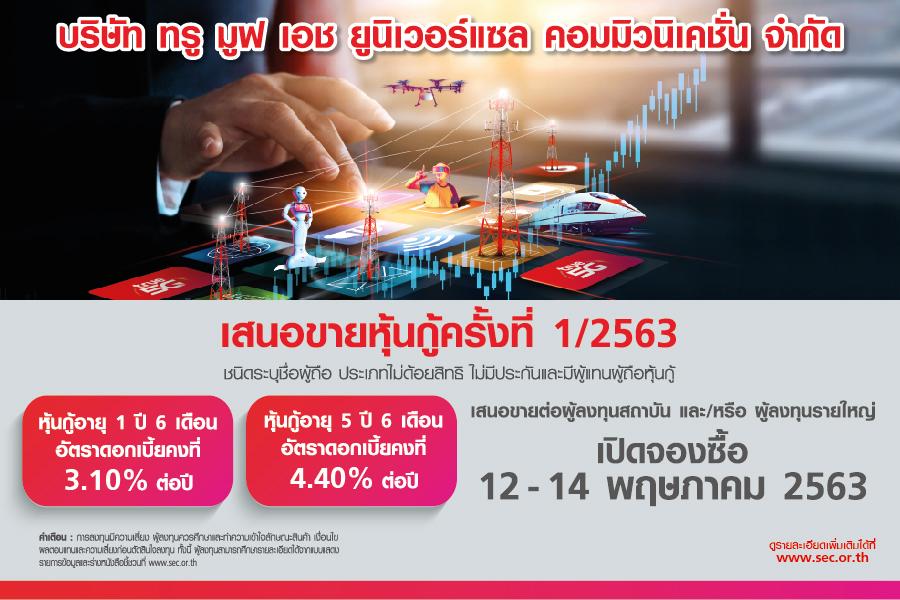 กลุ่มทรู เตรียมขายหุ้นกู้ TUC ครั้งที่ 1/2563 ผลตอบแทน 3.10% ถึง 4.40% ต่อปี เปิดให้ผู้ลงทุนสถาบันและ/หรือผู้ลงทุนรายใหญ่ จองซื้อได้วันที่ 12-14 พฤษภาคม 2563