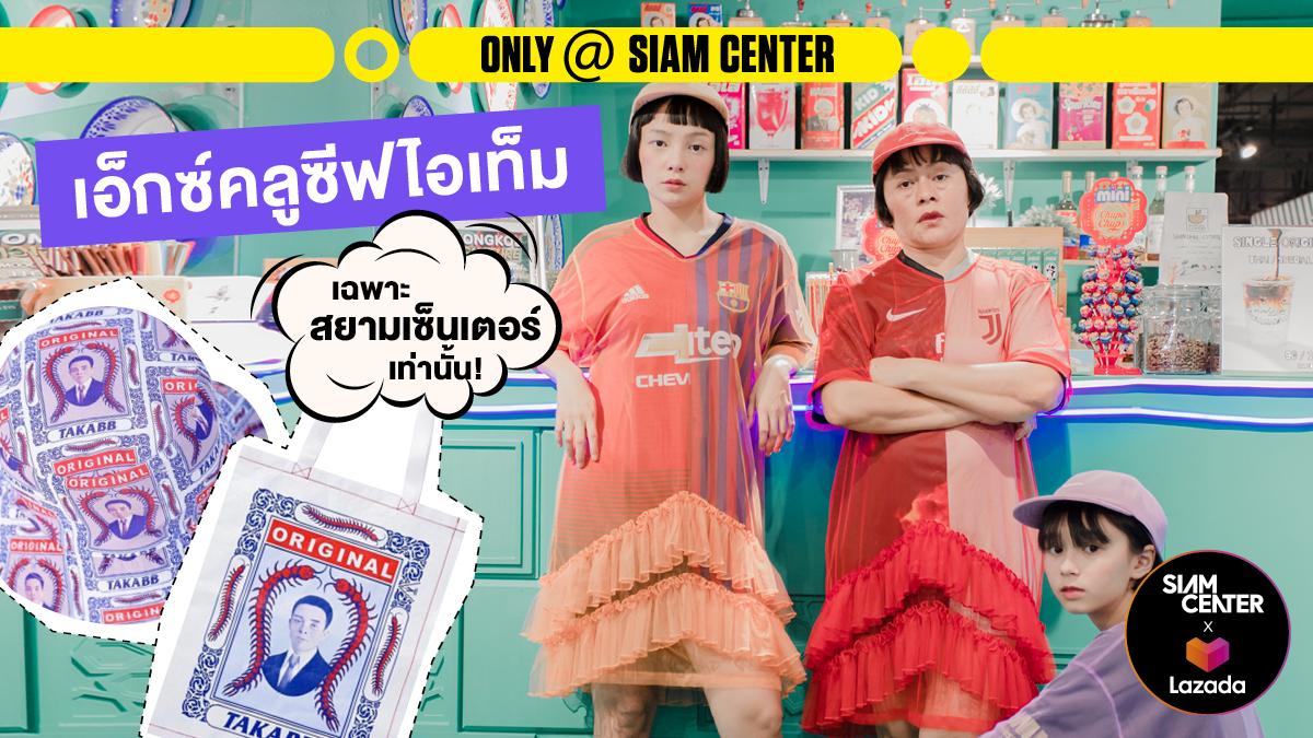 """สยามเซ็นเตอร์ จับมือ ลาซาด้า เปิดตัว """"Siam Center Virtual Mall"""" พบกับสยามเซ็นเตอร์ออนไลน์ได้แล้ววันนี้"""
