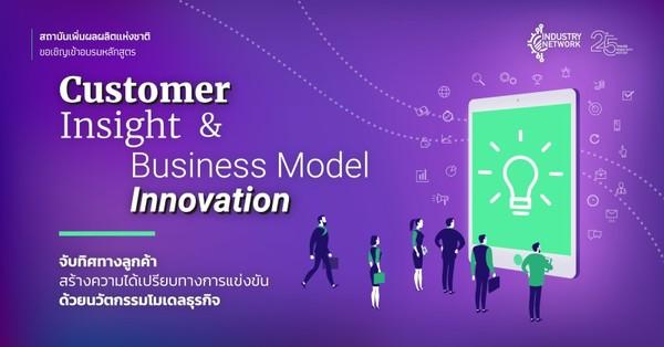ขอเชิญร่วมอบรมหลักสูตร Customer Insight & Business Model Innovation : จับทิศทางลูกค้า สร้างความได้เปรียบทางการแข่งขัน ด้วยนวัตกรรมโมเดลธุรกิจ