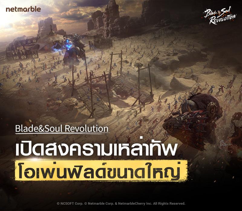 พบกับการอัปเดตครั้งแรก! ของเกมมือถือ MMORPG สุดยิ่งใหญ่!! Blade&Soul Revolution ด้วยสงครามเหล่าทัพขนาดใหญ่ในโอเพ่นฟิลด์แบบเรียลไทม์