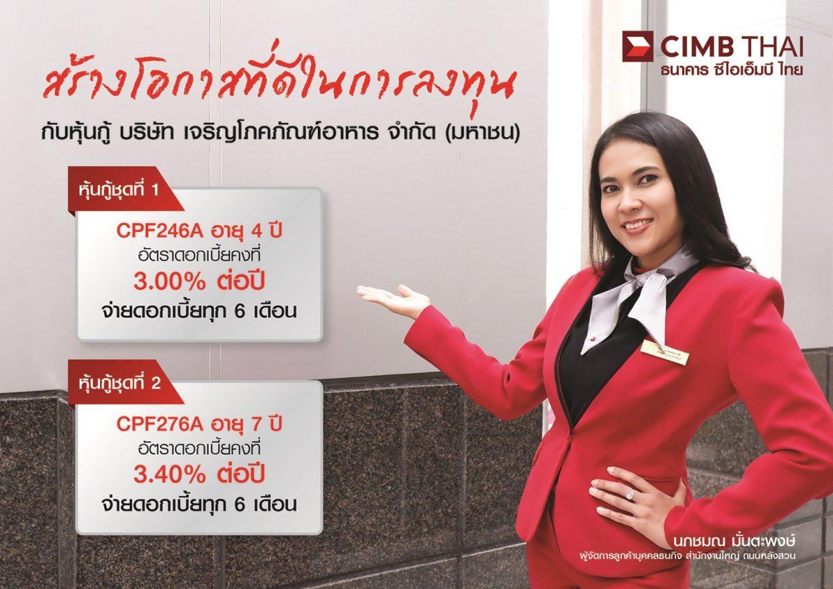 CIMBTชวนสร้างโอกาสที่ดีในการลงทุนกับ หุ้นกู้ CPF