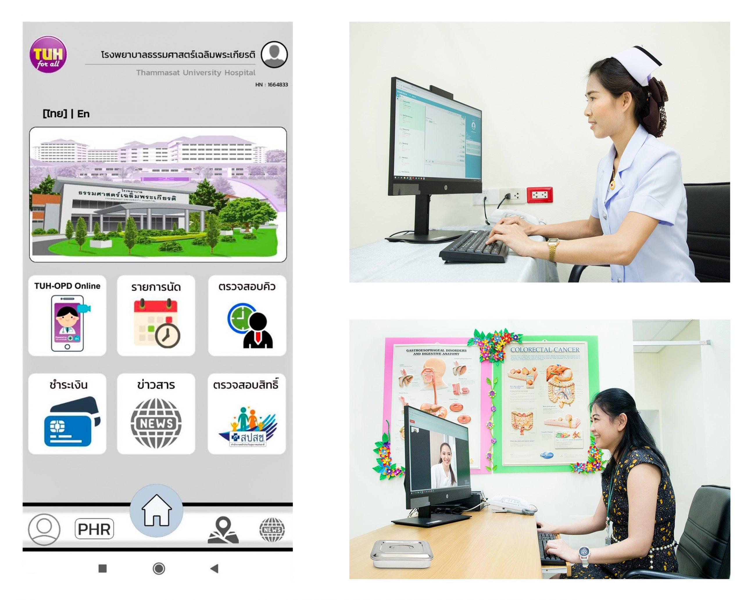 กสิกรไทย-รพ.ธรรมศาสตร์ฯ เปิดตัวแอป TUH for All  ชูจุดเด่น TUH OPD Online พบหมอออนไลน์ รับวิถีนิวนอร์มอล