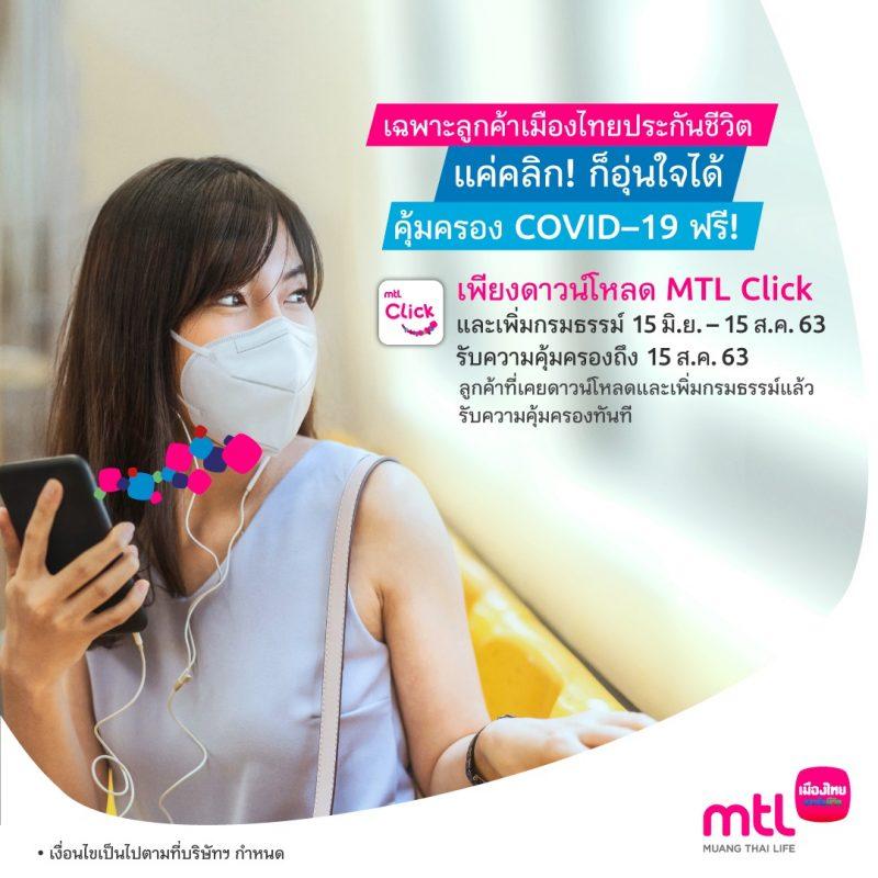 """คลายล็อคแต่อุ่นใจ...ลูกค้าเมืองไทยประกันชีวิต รับคุ้มครองโรคโควิด- 19 ฟรี เพียงดาวน์โหลดและเพิ่มกรมธรรม์ ผ่านแอปพลิเคชัน """"MTL Click"""""""