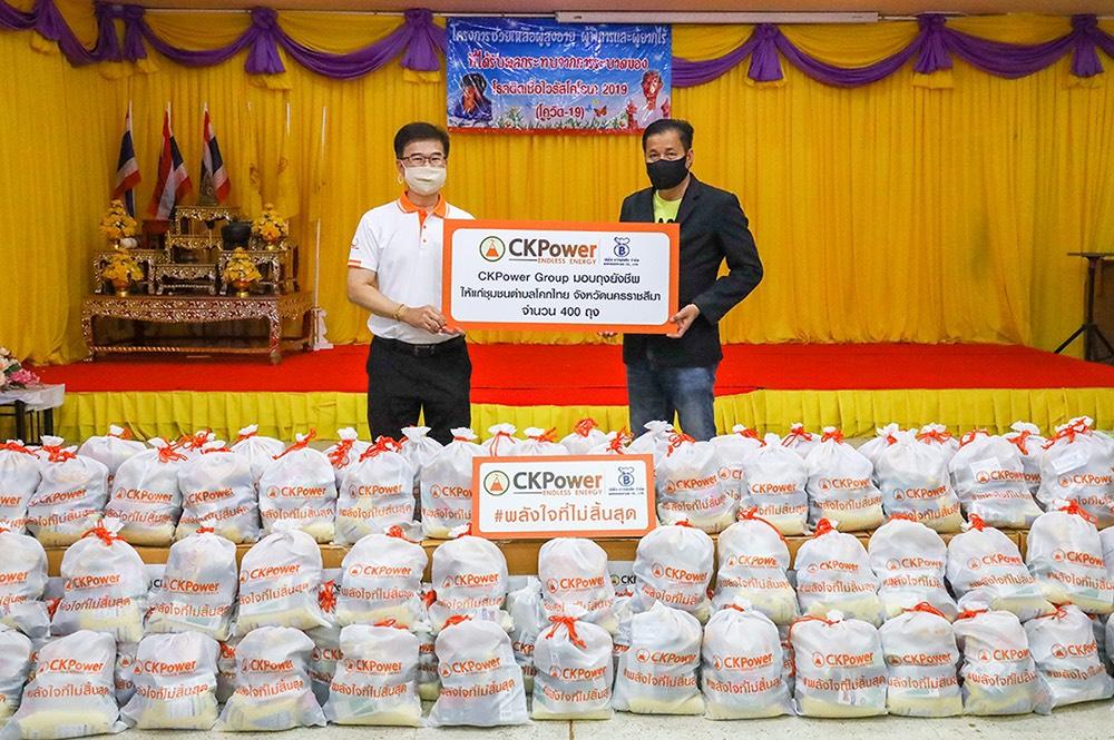 """ภาพข่าว : CKPower มอบถุงปันน้ำใจ """"พลังใจที่ไม่สิ้นสุด"""""""