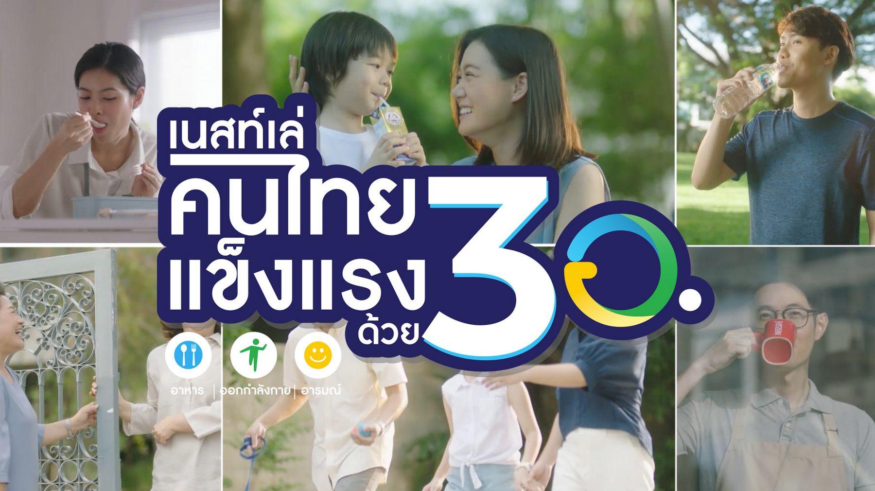 เนสท์เล่ ส่งวิดีโอคลิป หนุนคนไทยแข็งแรงด้วย 3อ. รับชีวิตวีถีใหม่ด้วยความพร้อมทั้งกายใจ