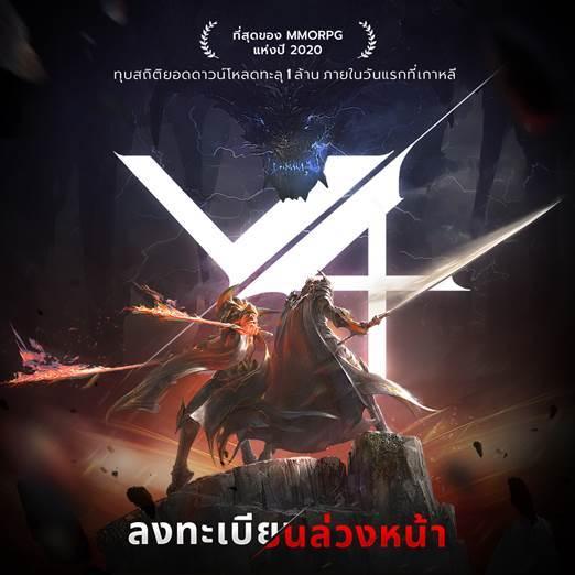 V4 สุดยอดเกม MMORPG แห่งปี 2020 พร้อมเปิดลงทะเบียนล่วงหน้าพร้อมกันทั่วโลกแล้ววันนี้!!