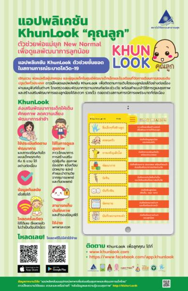 """แอปพลิเคชัน KhunLook """"คุณลูก"""" ตัวช่วยพ่อแม่ยุค New Normal เพื่อดูแลพัฒนาการลูกน้อย"""
