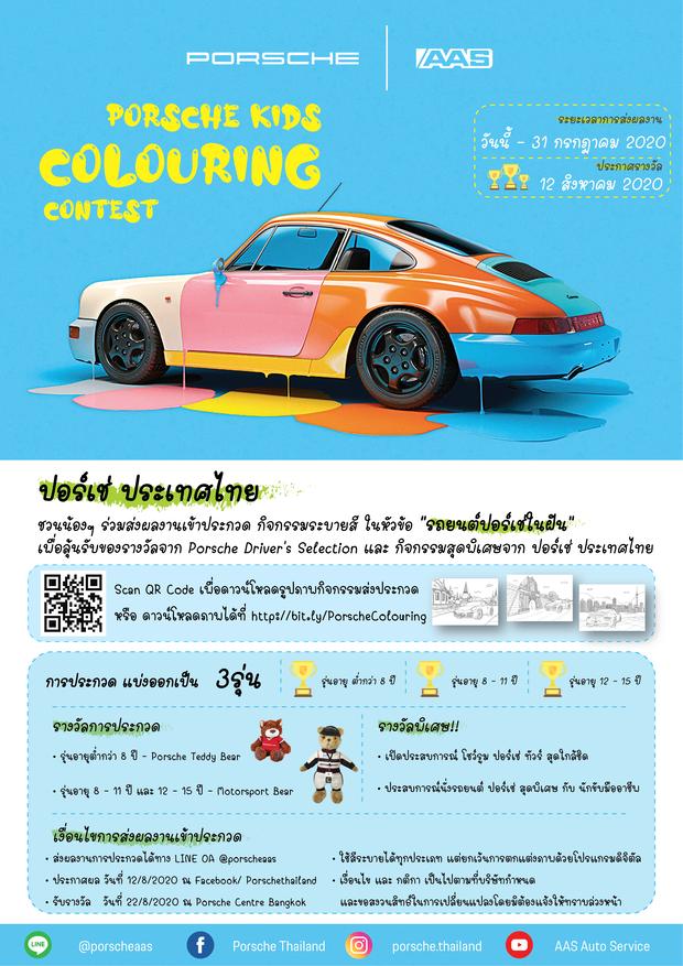 เอเอเอสฯ จัดกิจกรรมระบายสีสำหรับเด็กๆ Porsche Kids Colouring Contest