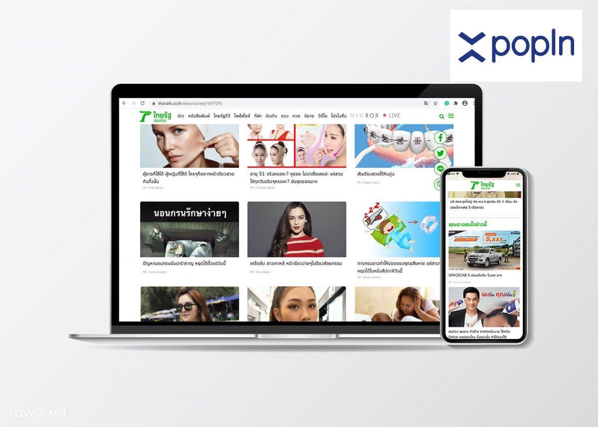 Baidu (ไป่ตู้) ประเทศไทย ดัน popIn (ป๊อบอิน) Native ads ชั้นนำจากญี่ปุ่น หวังช่วยผู้ประกอบการและเว็บไซต์ในประเทศไทย