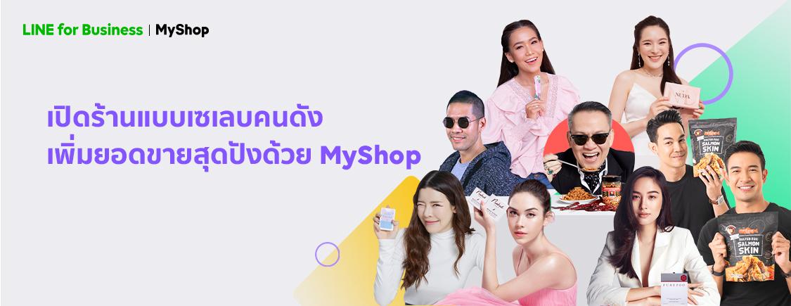 LINE ส่ง MyShop เสริมศักยภาพแม่ค้าออนไลน์ พร้อมเปิดตัวแคมเปญ #MyShopMyCelebrity ผนึกดารา-เซเลบ ขายของผ่าน MyShop บน LINE OA
