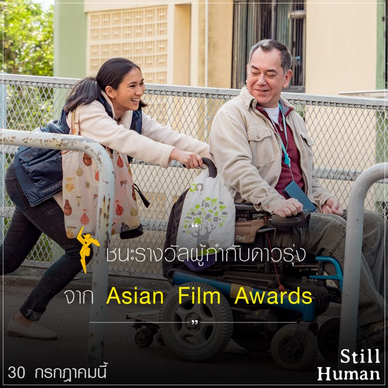 STILL HUMAN ภาพยนตร์จีนสุด อบอุ่น ประทับใจ นำ โอลิเวอร์  ฉานสิวกุน คว้ารางวัลผู้กำกับดาวรุ่ง จากเวที Asian Film Awards