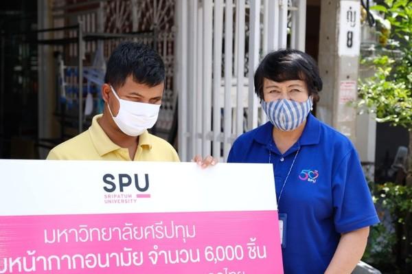 ภาพข่าว: ช่วยเหลือสังคม! ม.ศรีปทุม มอบหน้ากากอนามัย สมาคมประชาคมคนตาบอดไทย