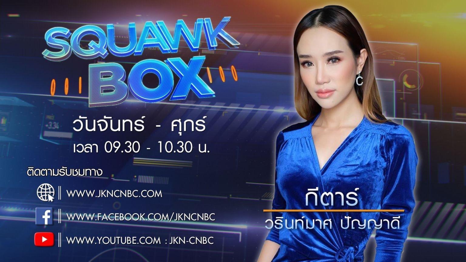 """""""เจเคเอ็น"""" คว้า """"กีตาร์ วรินท์มาศ ปัญญาดี"""" แฟนพันธุ์แท้ CNBC International นั่งผู้ประกาศ JKN-CNBC ยกระดับข่าวเศรษฐกิจ การเงิน เมืองไทย มาตรฐานระดับโลก"""