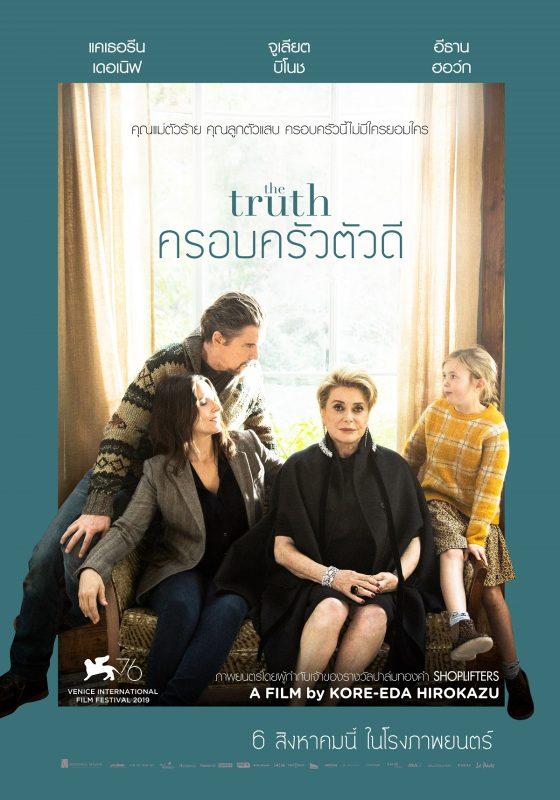 ถ้าคุณเคยตกหลุมรัก Shoplifters ครอบครัวที่ลัก ปีนี้คุณจะตกหลุมรักหนังเรื่องนี้ The Truth ครอบครัวตัวดี