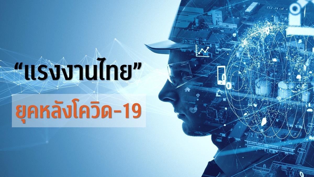 """""""แรงงานไทย"""" ยุคหลังโควิด-19"""
