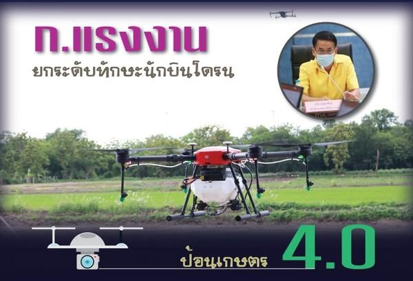 ก.แรงงาน ยกระดับทักษะนักบินโดรน ป้อนเกษตร 4.0