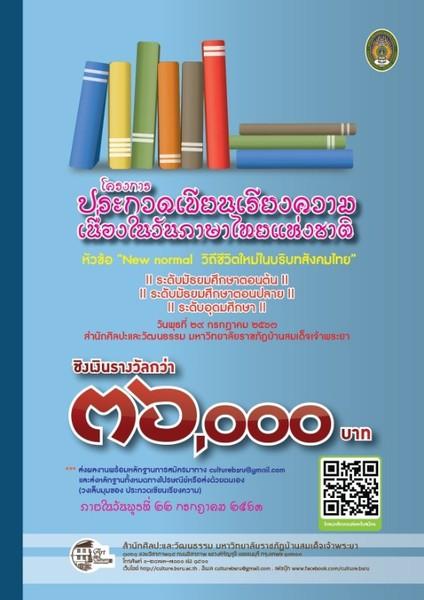 """มรภ. บ้านสมเด็จเจ้าพระยา เปิดเวทีประกวดเขียนเรียงความ หัวข้อ """"New normal วิถีชีวิตใหม่ในบริบทสังคมไทย"""" วันที่ 29 กรกฎาคมนี้"""