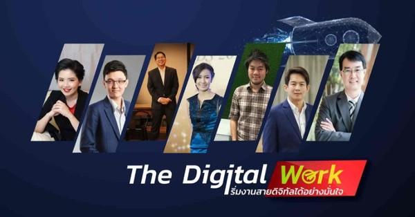 โรงเรียนเวทมนตร์ดิจิทัล The Digital Work by TeC ที่แรกในประเทศไทย กับกวดวิชาเข้าทำงานสายดิจิทัล ให้คุณทำงานเก่ง รู้จักตัวตน และเป็นที่ยอมรับของสังคม