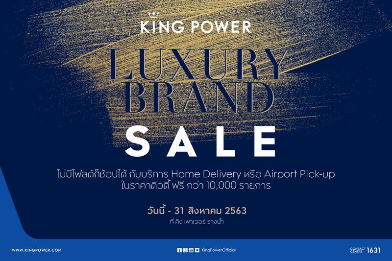 """คิง เพาเวอร์ จัดแคมเปญ """"King Power Luxury Brand Sale"""""""