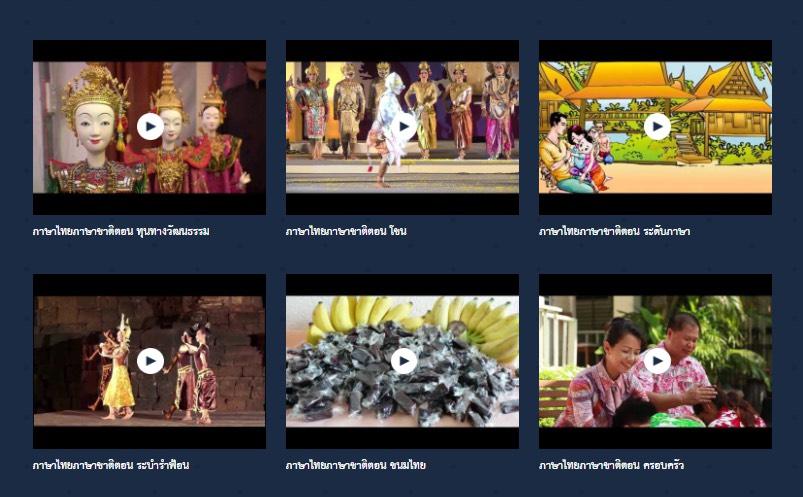 รู้รักษ์ภาษาไทย วิถีใหม่ วธ.รุกเปิดตัวเว็บไซต์