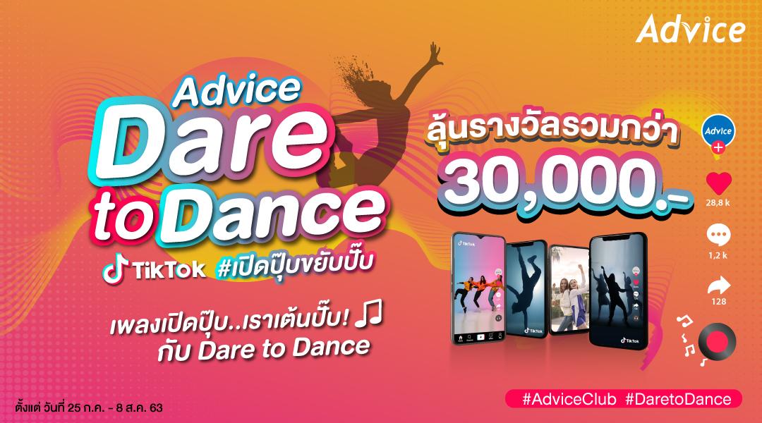 """""""แอดไวซ์"""" ชวนร่วมสนุกกับกิจกรรม """"Advice Dare to Dance – เปิดปุ๊บขยับปั๊บ"""" ลุ้นรับรางวัลรวมกว่า 30,000 บาท"""
