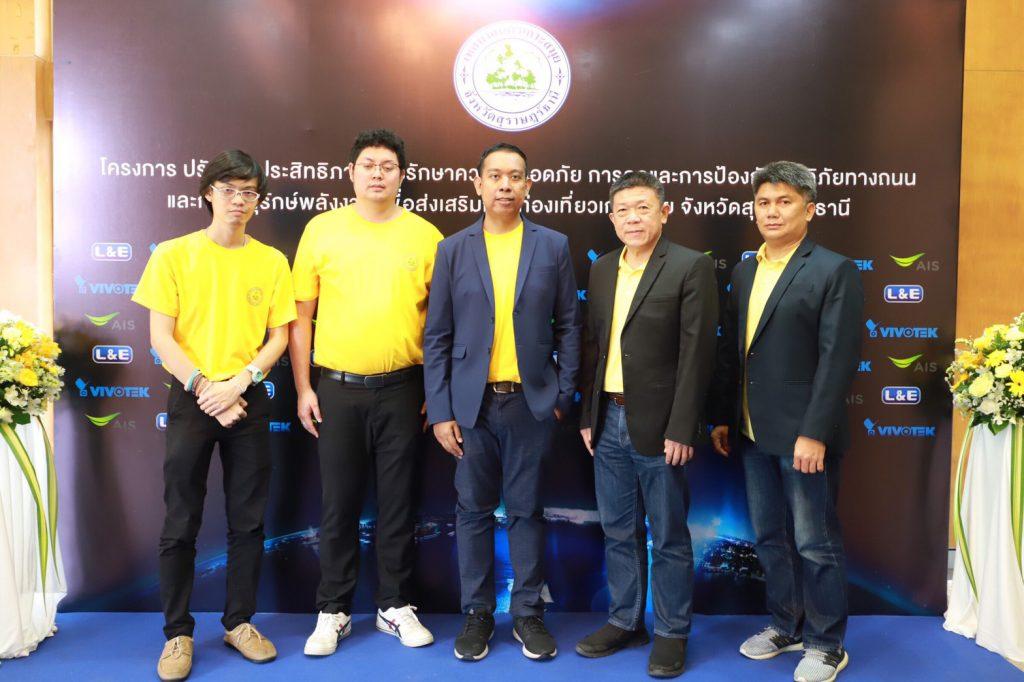 """เอไอเอส นำ 5G และนวัตกรรม IoT ร่วมยกระดับ """"สมาร์ท สมุย"""" เสริมความปลอดภัยให้นักท่องเที่ยวและประชาชน สร้างสมาร์ท ซิตี้ ปลุกท่องเที่ยวไทยคึกคัก"""