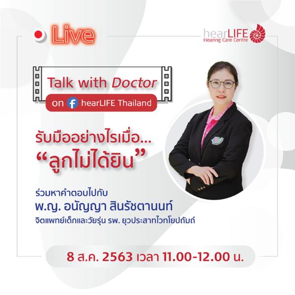 """มิติใหม่ของงาน Virtual Event จาก hearLIFE Thailand ในงาน """"รับมืออย่างไร เมื่อลูกไม่ได้ยิน"""""""