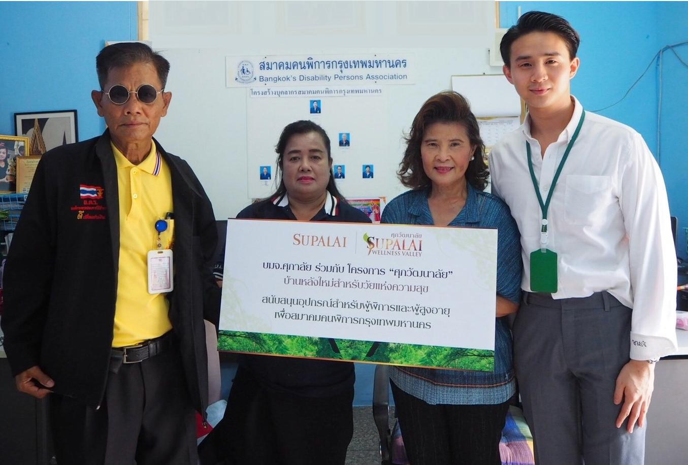 ภาพข่าว: ศุภาลัย ส่งมอบอุปกรณ์สำหรับคนพิการและผู้สูงอายุ แก่สมาคมคนพิการกรุงเทพมหานคร