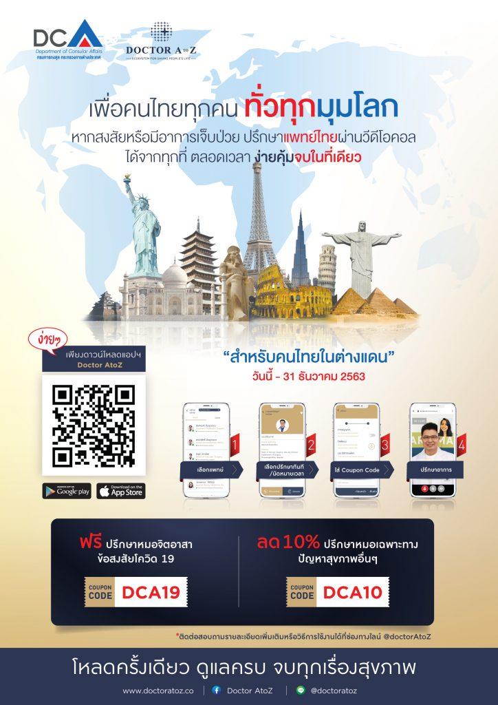 """""""บริษัท ด็อกเตอร์เอทูแซด จำกัด"""" ร่วมกับกรมการกงสุลสู้โควิด-19 ขยายเวลาให้คำปรึกษาแพทย์ออนไลน์ฟรีแก่คนไทยในต่างแดน"""
