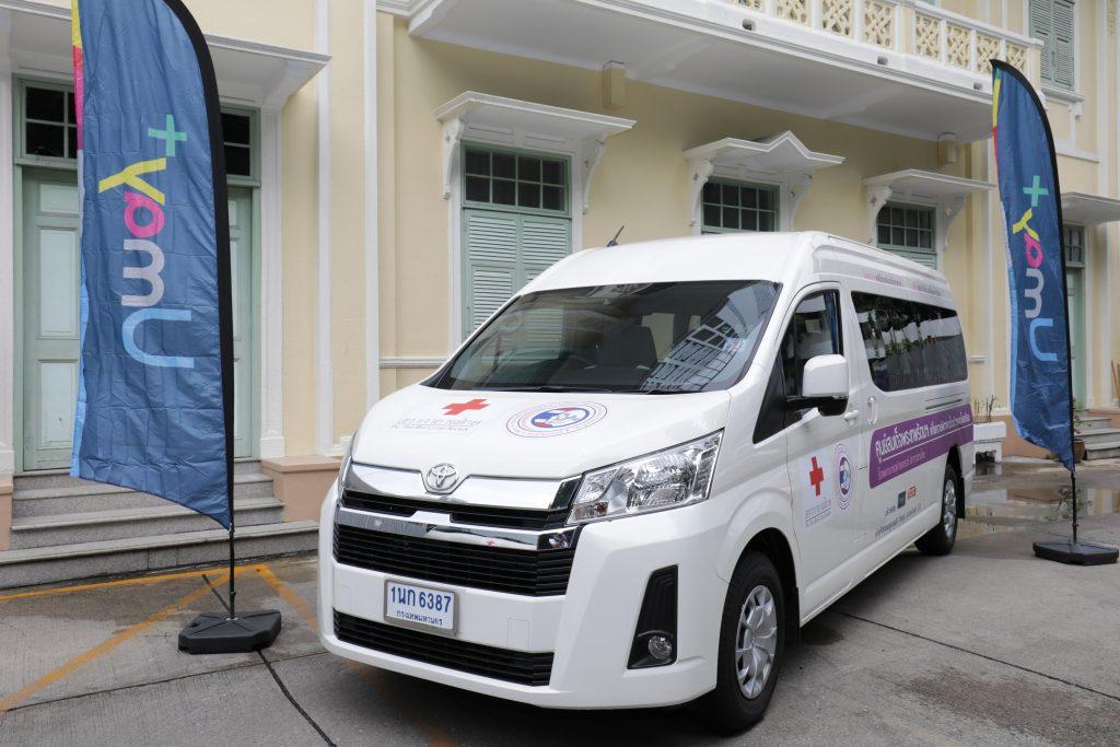 ยูเมะพลัส ร่วมสร้างรอยยิ้ม ส่งมอบรถตู้เพื่อสนับสนุนงานคลินิกเคลื่อนที่ศูนย์สมเด็จพระเทพรัตนฯ