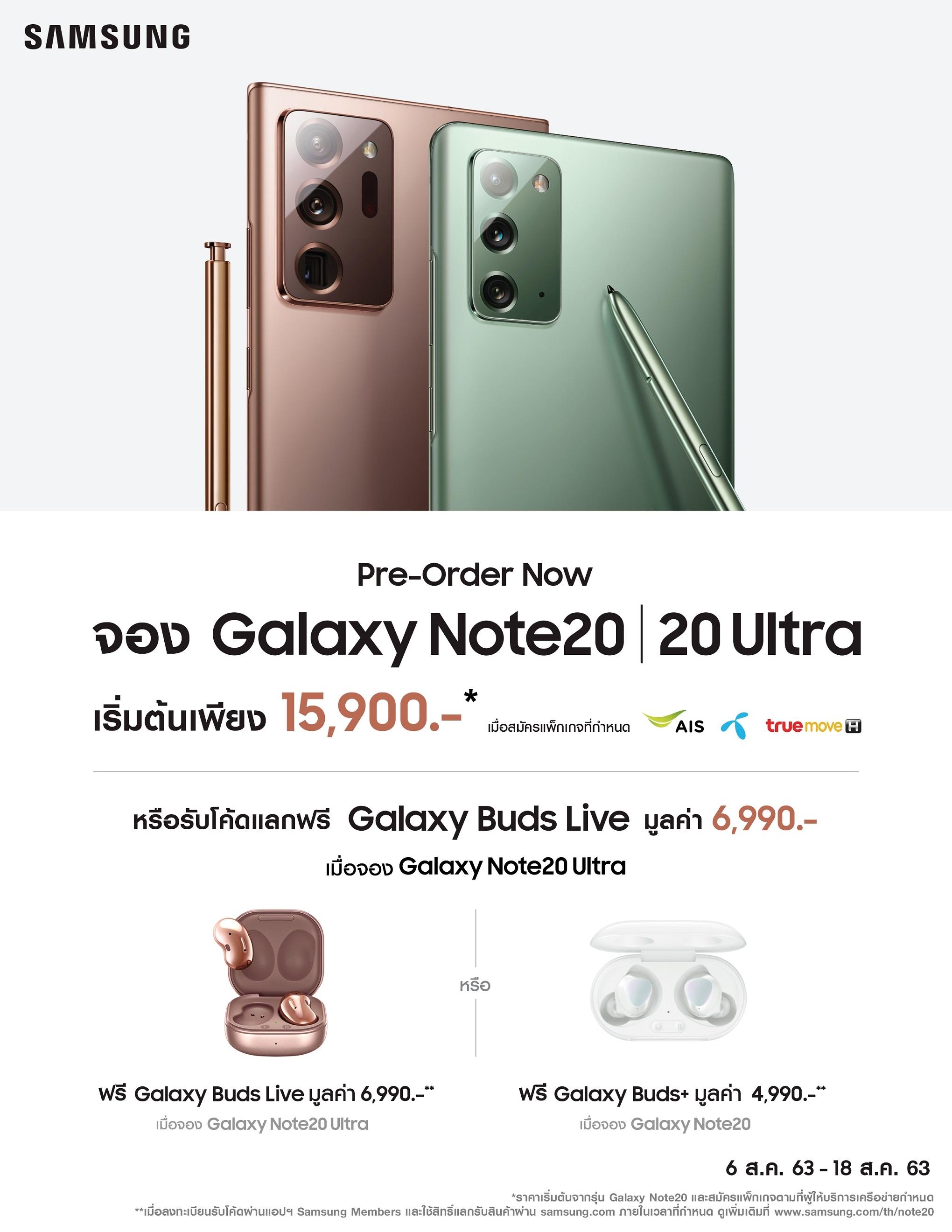 เปิดตัวแล้ว! Samsung Galaxy Note20 Series สุดยอดเพาเวอร์โฟนยุคใหม่